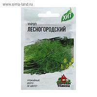 """Семена Укроп """"Лесногородский"""", 2 г"""