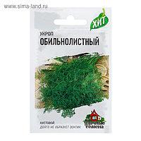 """Семена Укроп """"Обильнолистный"""", 2 г"""