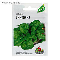 "Семена Шпинат ""Виктория"", 2 г"