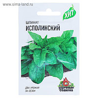 """Семена Шпинат """"Исполинский"""", 2 г"""