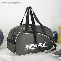 Сумка спортивная, отдел на молнии, наружный карман, длинный ремень, цвет зелёный