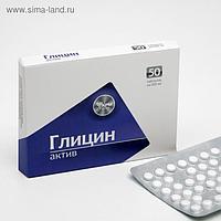 Глицин Актив, улучшение умственной работоспособности, 50 таблеток