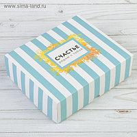 Коробочка для кондитерских изделий «Счастье рядом с тобой», 17 × 20 × 6 см