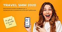 """17-19 ноября 2020 г. Бесплатная онлайн-конференция """"Travel SMM 2020""""."""