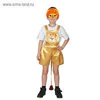 Карнавальный костюм «Львёнок», полукомбинезон, маска, р. 32, рост 122-128 см