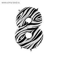 """Шар фольгированный 40"""" «Цифра 8», Zebra"""