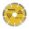 Диск алмазный по бетону сегментный MAKITA 125*22.23