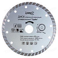 Диск алмазный универсальный 125*22,2 Hardax 37-1-105
