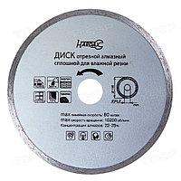 Диск алмазный 200*25,4 мм Hardax 37-1-221