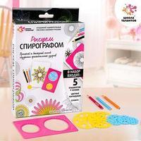Набор для рисования со спирографом 'Для девочек'