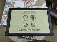 Дез коврик 70х50см эконом