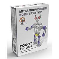 Конструктор металлический «Робот Р1» с подвижными деталями