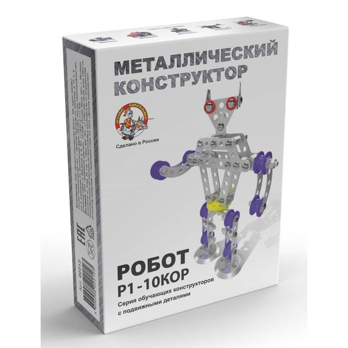 Конструктор металлический «Робот Р1» с подвижными деталями - фото 1