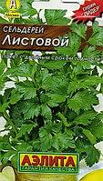 Сельдерей листовой    0,5 г