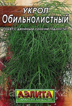 Укроп Обильнолистный  3 г