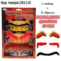 Набор бровей накладных маскарадных самоклеющихся цветных для грима в стиле монстров 3  вида в упаковке