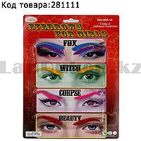 Набор бровей накладных маскарадных самоклеющихся женских цветных для грима 4 вида в упаковке