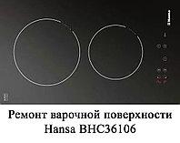Ремонт варочной поверхности Hansa BHC36106