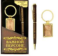 Набор подарочный Важной персоне ручка и брелок