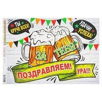 Гирлянда с плакатом 'С Днём рождения!' пиво, 180 см А3