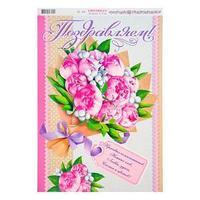 Гирлянда с плакатом 'С Днем Рождения!' цветы, длина 230 см А3