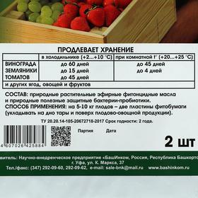 Фитобумага природная для длительного хранения овощей, фруктов в поргебах, 32*25,5 см (2шт) - фото 2