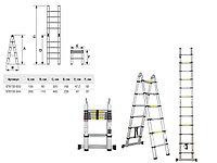 Лестница телескопическая, двухсекционная, алюминиевая, 2х7 ступ., 209/440 см