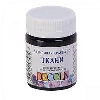 Краска по ткани акриловая 50 мл Decola черная