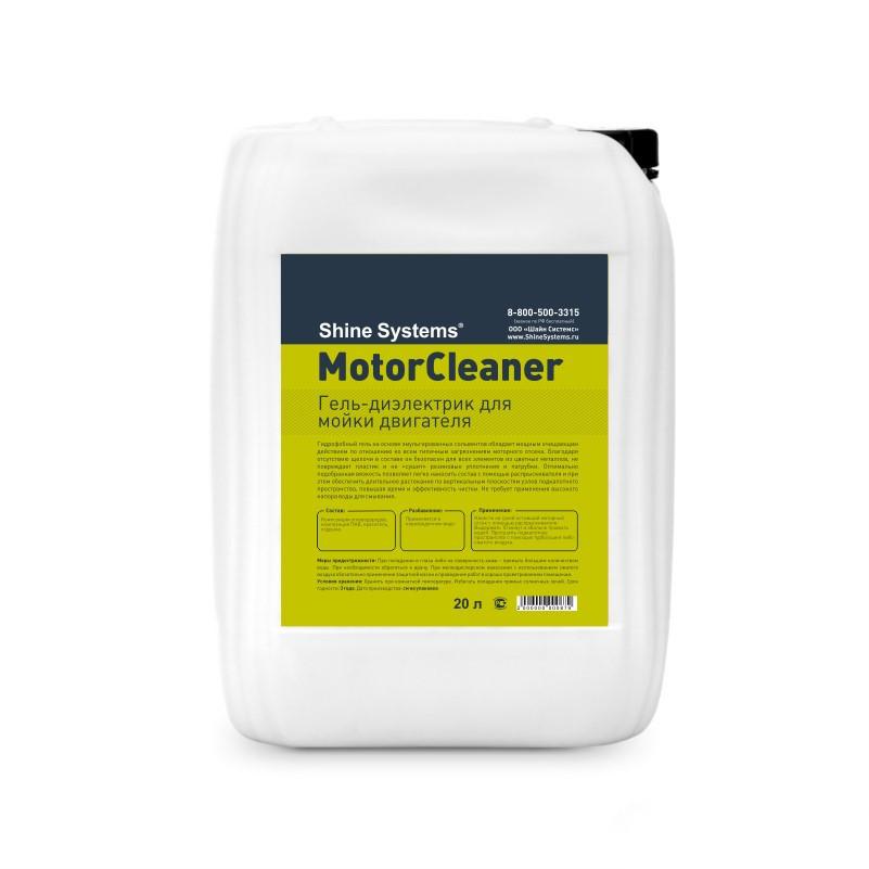 MotorCleaner – гель-диэлектрик для мойки двигателя (канистра 20 л)