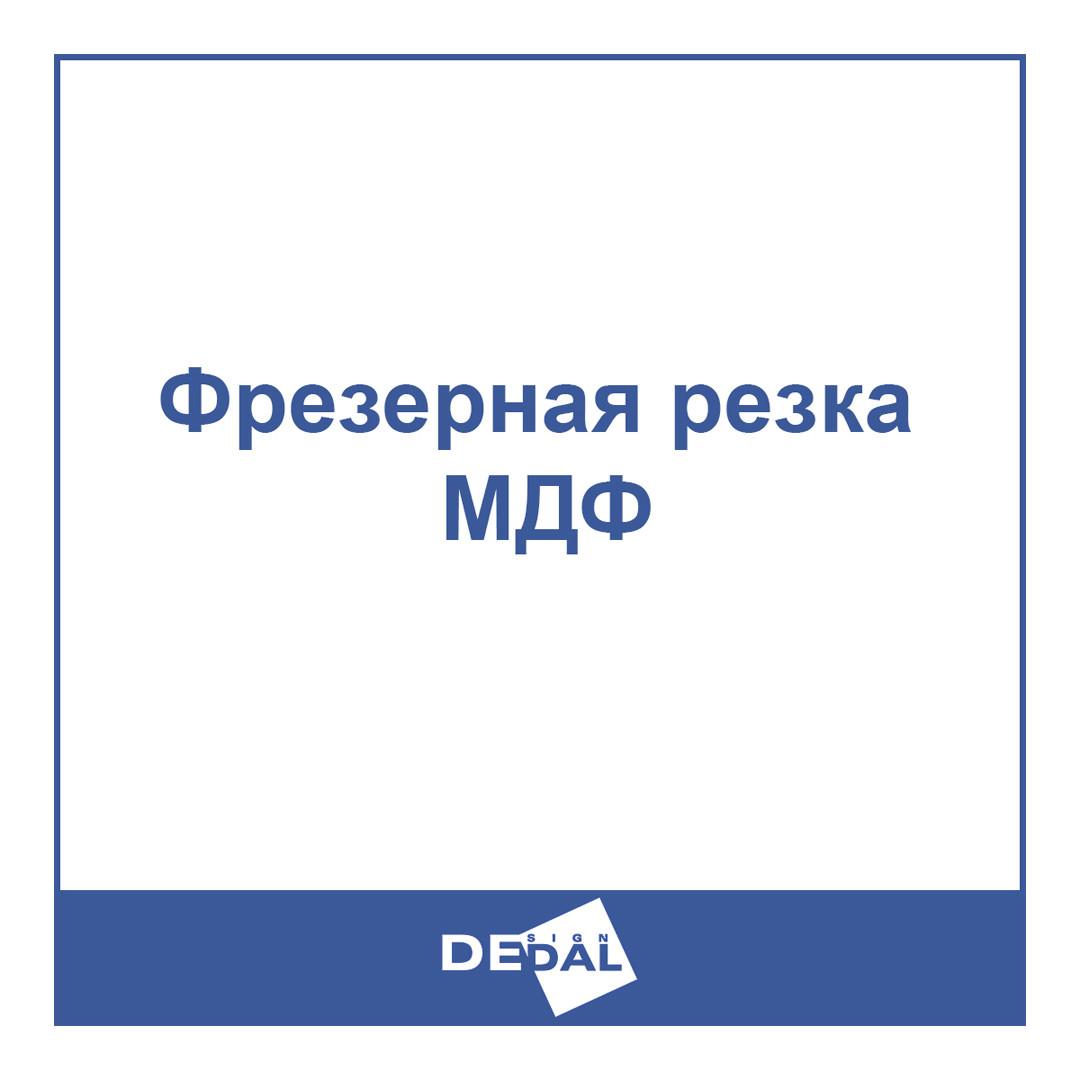 Фрезерная резка МДФ