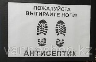 Дезинфицирующие коврики Коврик Антисептический