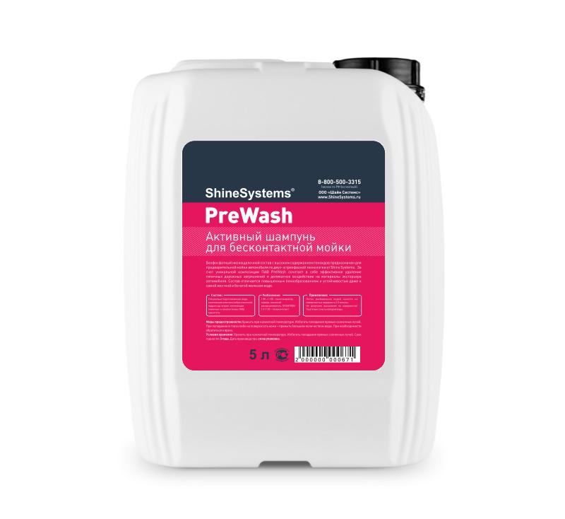 PreWash – активный шампунь для бесконтактной мойки (канистра 5л)