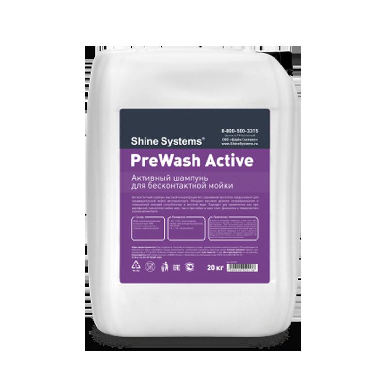 PreWash Active – активный шампунь для бесконтактной мойки (20 кг)