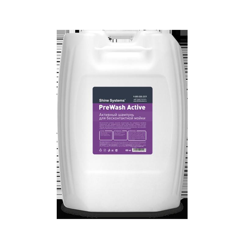 PreWash Active – активный шампунь для бесконтактной мойки (60 кг)