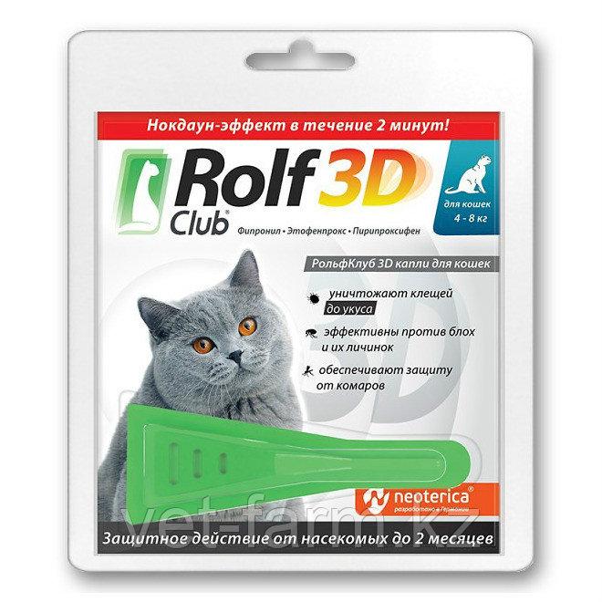 Rolf Club 3D для кошек  4-8 кг