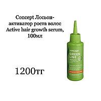Лосьон-активатор роста волос Concept