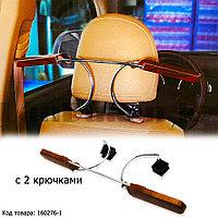 Автовешалка с пластиковыми подплечниками 2 крючками и с стальными крепежами для одежды коричневая