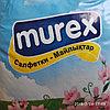 Салфетки сервировочные 24*24см Murex Эконом, 60 штук