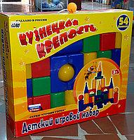 Конструктор-кубики для малышей Кузнецкая Крепость, 54 детали. Россия.