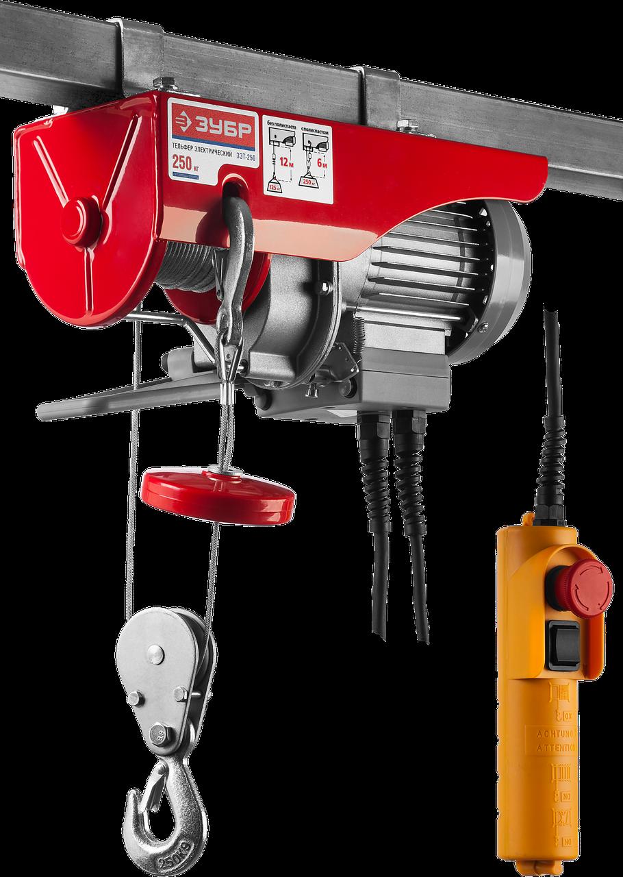 Тельфер электрический Зубр ЗЭТ-250