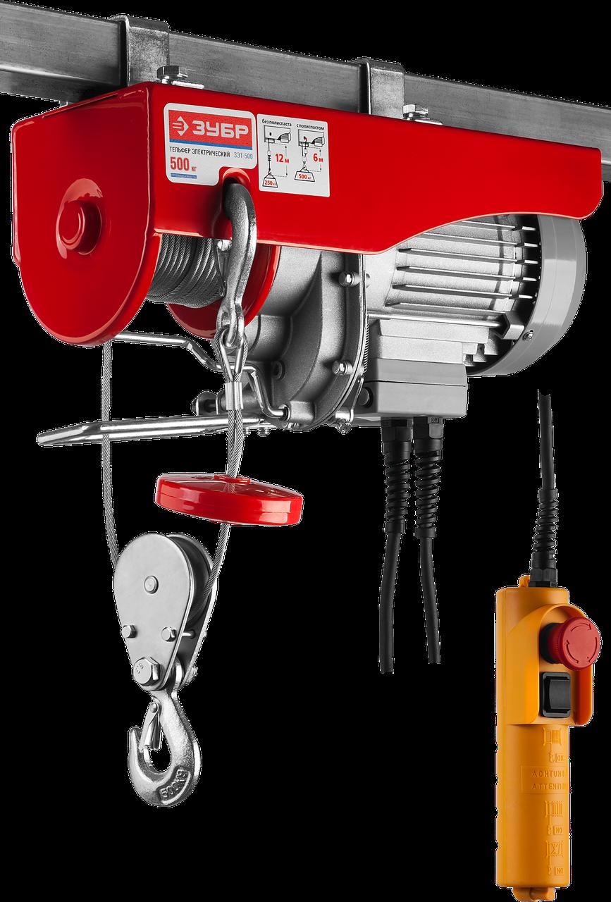 Тельфер электрический Зубр ЗЭТ-500
