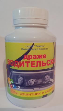 Драже ВОДИТЕЛЬСКОЕ, 140гр