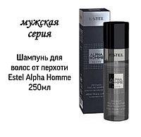 Шампунь для волос от перхоти Estel Alpha Homme250 мл
