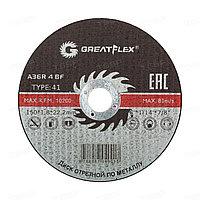 Диск отрезной по металлу Greatflex Т41-150*1.8*22.2 50-41-007