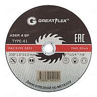 Диск отрезной по металлу Greatflex Т41-230*2.0*22.2 50-41-009