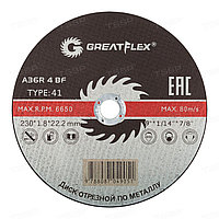 Диск отрезной по металлу Greatflex Т41-230*1.8*22.2 50-41-005