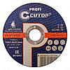 Диск отрезной по металлу Cutop Profi Т41-125*1.6*22.2 39985т