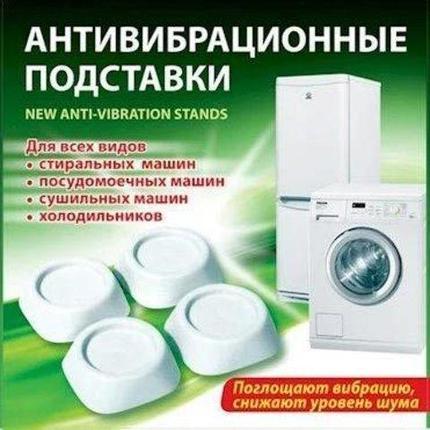 Подставки антивибрационные для стиральных машин и холодильников [4 шт.], фото 2