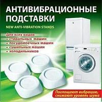 Подставки антивибрационные для стиральных машин и холодильников [4 шт.]