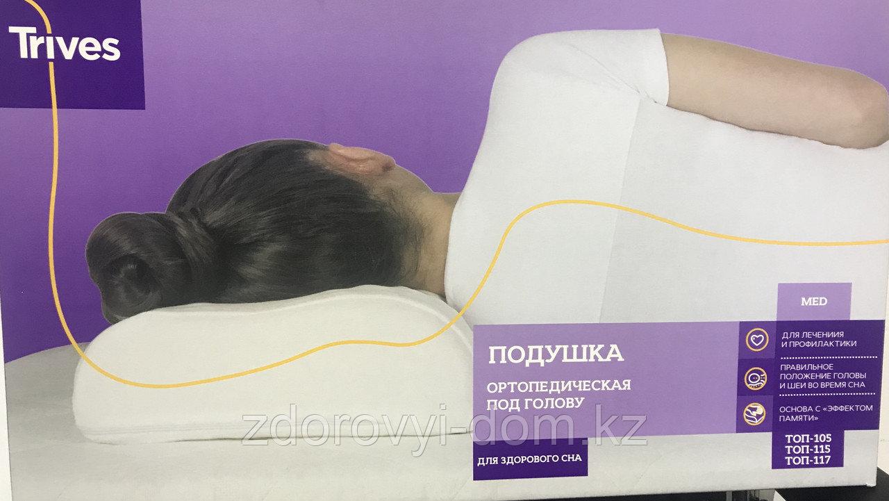 Ортопедическая подушка с «эффектом памяти», трехслойная с регулируемой высотой ТОП-105